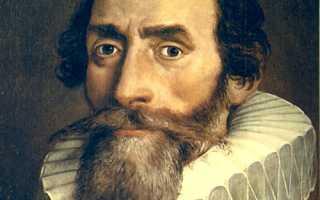 Законы Иоганна Кеплера — великого философа, астронома и математика