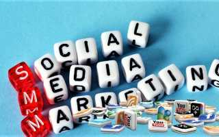 Курсы SMM онлайн