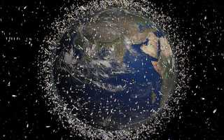 Загрязнение космического пространства