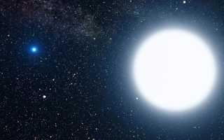 Звезда Сириус — одна из самых ярких звёзд Вселенной