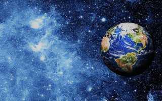 В каком созвездии находится Земля