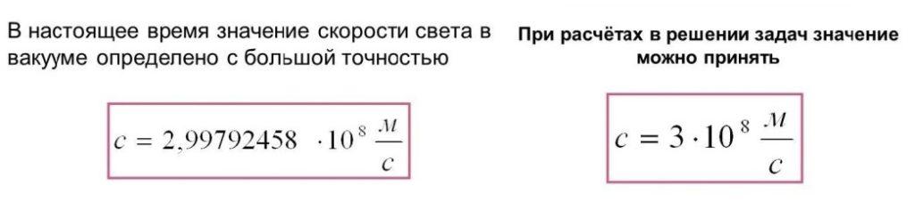 Формула скорости света