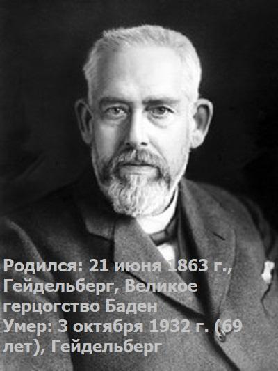 Максимилиан Франц Йозеф Корнелиус Вольф