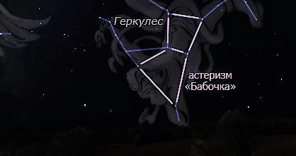 Астеризм Бабочка