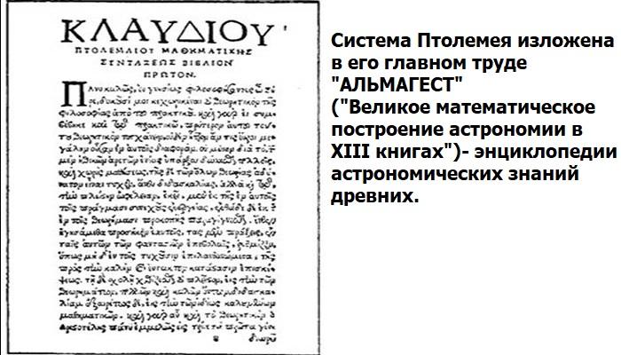 Титульный лист Альмагеста