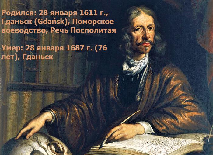 Астроном Ян Гевелий