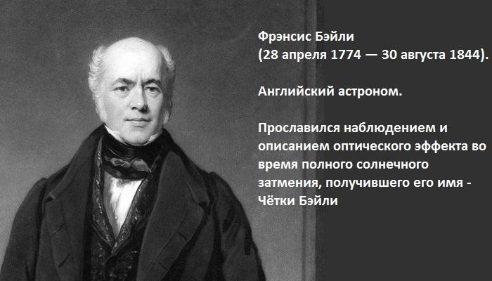 Астроном Фрэнсис Бейли