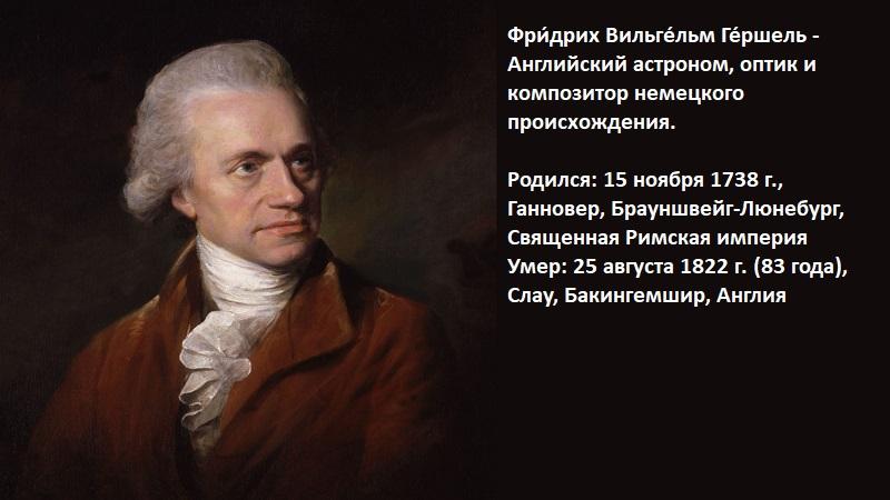 Фри́дрих Вильге́льм Ге́ршель