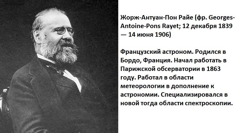 Жорж-Антуан-Пон Райе