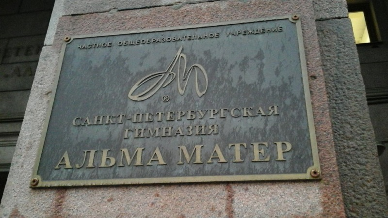 Альма-матер Санкт-Петербург