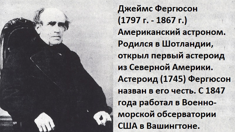 Джеймс Эдвард Фергюсон