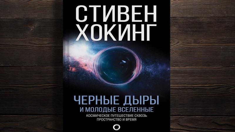 Книга Стивена Хокинга
